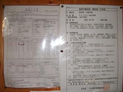 yufuin syouya (7).JPG